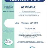 Сертификат за счетоводните услуги на Ив-Финанс 15